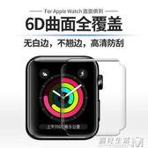 apple watch鋼化軟膜iwatch膜全覆蓋蘋果iwatch3代智慧手錶全屏曲面防爆貼膜  遇見生活