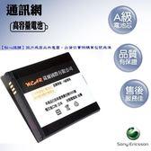 【超級金剛】勁量高容量電池 Sony BST-43【台灣製造】J20 Yari U100 J10 J108i Mix Walkman WT13i TXT Pro CK15i