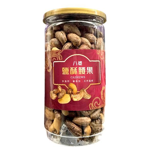 越南【八婆】鹽酥帶皮腰果 340g