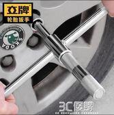立牌汽車輪胎扳手拆輪胎汽修工具 維修換胎扳手十字省力拆卸套筒 3C優購HM