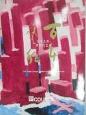 【書寶二手書T8/收藏_ZKX】匡時_百年藝程:現當代藝術_2019/7/13