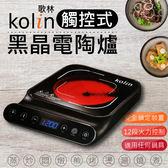 【現貨12H出貨】歌林kolin!觸控式黑晶電陶爐 不挑鍋具 黑晶爐 烹飪器具 電磁爐烤盤 微晶電子爐