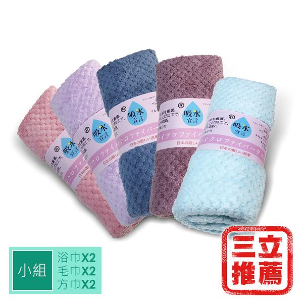 【吸水宣言】3D纖超吸水柔膚巾經濟組-電電購