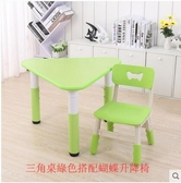 兒童桌椅套裝塑料桌玩具桌遊戲小桌子椅子可升降木板桌寶寶學習桌【三角桌搭配蝴蝶升降椅】