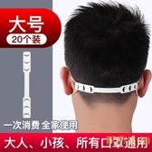 20個裝 防勒耳朵掛鉤耳戴式頭戴式兒童口罩掛扣繩耳掛調節【倪醬小舖】