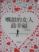 【書寶二手書T9/溝通_GBW】嘴甜的女人最幸福_張笑萱