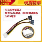 大4P轉SATA電源線