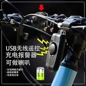 山地自行車多功能無線震動報警器電瓶電動瓶車單車摩托車防盜器全館維多