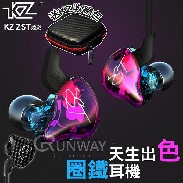 官方授權 KZ ZST 專業圈鐵 動鐵耳機 可換線 入耳式 炫彩 碳纖維 重低音線控耳機 送耳機包