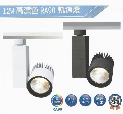 【燈王的店】LED 12W Ra90 黑鑽石軌道燈 白框/黑框 全電壓 LED-TR12FL