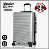 《熊熊先生》行李箱 美國探險家 American Explorer 大容量 A63 硬殼 25吋 輕量 防爆拉鍊 旅行箱 TSA鎖