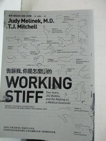【書寶二手書T1/傳記_G8D】告訴我, 你是怎麼死的_茱蒂.梅琳涅克