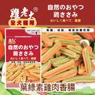 PetLand寵物樂園《雞老大》寵物機能雞肉零食 - CBS-27 葉綠素雞肉香腸 190g / 狗零食