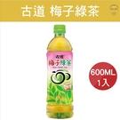 飲料 綠茶 梅子 古道 梅子綠茶 600ml TW473-28