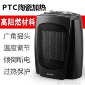 取暖器防水暖風機家用電暖器PTC陶瓷電暖氣辦公室台式電暖風 城市科技
