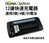 樂華 ROWA  12道快速充電器