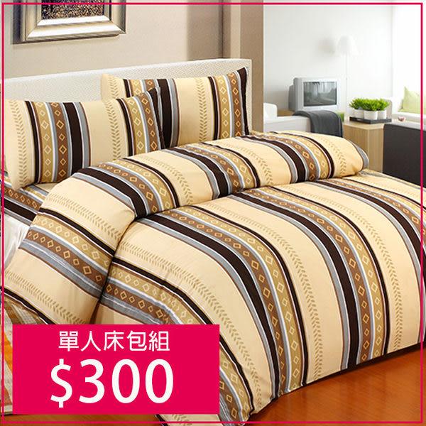 夢棉屋 排隊商品 【超細纖維】單人床包 單件含枕套x1 (風尚雅格-咖)