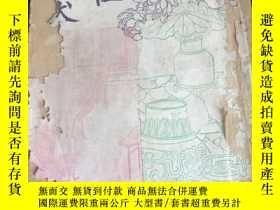 二手書博民逛書店近世怪現狀罕見全網孤本Y174266 上海明道書局