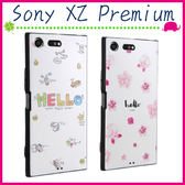 Sony XZ Premium 5.5吋 立體浮雕系列手機套 彩繪保護殼 可愛背蓋 個性塗鴉保護套 卡通插畫手機殼