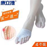 腳趾矯正器 拇外翻矯正器大腳骨矯正器分趾前掌套 大腳拇指外翻分趾器