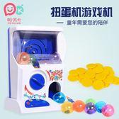 游戲機 歐寶廠家直銷扭蛋機 兒童扭扭機 寶寶扭糖果游戲機迷你扭蛋機 情人節禮物