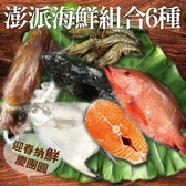闔家團圓B組合6樣免運組-海鮮組合-年菜