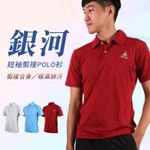 HODARLA 男銀河短袖剪接POLO衫 (台灣製 高爾夫 短袖上衣
