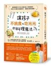 讓孩子不挑食&吃光光的料理魔法:跟著風靡日本及台灣的超人氣營養...【城邦讀書花園】