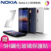 分期0利率 Nokia 3.1 (2018新款)5.2吋 智慧型手機   贈『9H鋼化玻璃保護貼*1』