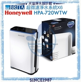 【BRITA x Honeywell】超微濾淨水系統X6【贈安裝】+ 智慧淨化抗敏空氣清淨機 HPA-720WTW【8-16坪】