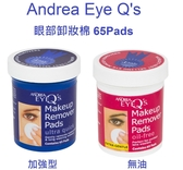 【彤彤小舖】Ardell ANDREA EyeQ's眼部彩妝卸妝棉片 65Pads 伊能靜推薦款
