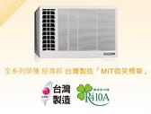 《日立 HITACHI》R410冷媒 一級變頻 冷暖側吹窗型 RA-36HV1