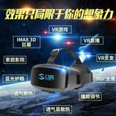 VR眼鏡手機專用一體