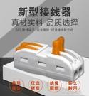 接線端子電線固定線卡子對接端子SPL-2分線器燈具接線夾10只  【全館免運】