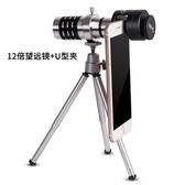 手機演唱會望遠鏡頭套裝高清小鋼炮長焦拍照相外置攝像頭單反抖音   LannaS