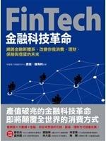 二手書博民逛書店《FinTech金融科技革命:網路金融新體系,改變你我消費、理財