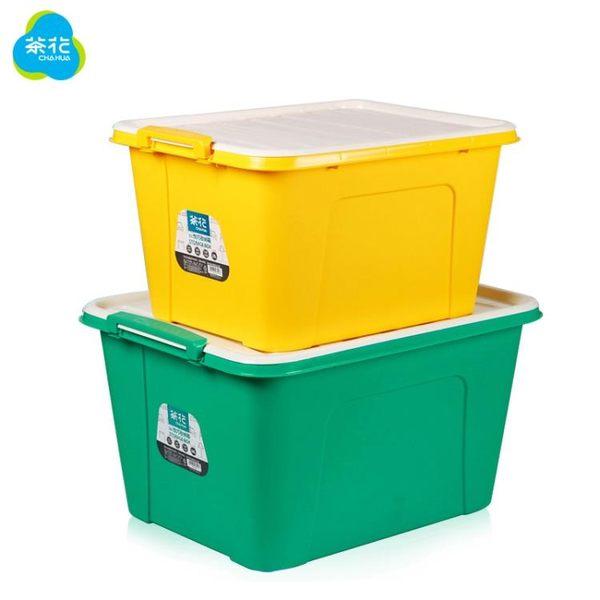 茶花收納箱塑料家用儲物箱有蓋特大號衣服玩具加厚整理箱三件套igo 莉卡嚴選
