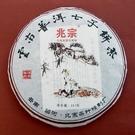 【歡喜心珠寶】【雲南普洱七子餅茶】老牌兆宗2014年普洱茶, 熟茶357g/1餅,另贈老茶餅收藏盒