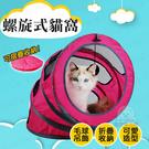 貓窩 螺旋式貓窩 貓玩具 貓隧道 貓洞 貓樂園 貓玩耍 貓奴必備 貓舒壓 喵星人 毛小孩 玩具