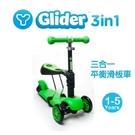 【加贈大禮包】YVolution Glider 3in1三輪滑板平衡車-三合一款 王子綠*哈樂維台灣總代理*