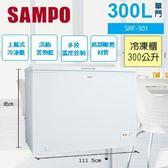 SAMPO 聲寶 300公升 上掀冷凍冰櫃 SRF-301
