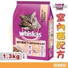 偉嘉乾糧室內貓配方1.3kg【寶羅寵品】