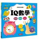 動腦遊戲書:IQ數學1