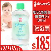 【DDBS】JOHNSON's 嬰兒潤膚油 (蘆薈配方) 500ml/嬌生