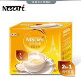 【雀巢 Nestle】雀巢咖啡二合一館藏系列咖啡歐蕾22g*10入