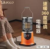 藍普諾 陶瓷發熱 360度 熱循環 電暖爐 電暖器 暖房機 保暖 傾倒自動斷電 LA-966