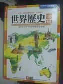 【書寶二手書T8/少年童書_YDC】世界歷史一本通_幼福編輯部