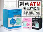 【AL039】保險櫃自動捲錢機 存錢桶 保險櫃 保險箱 自動吸鈔 可放零錢存錢筒 撲滿 提款機