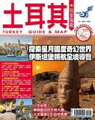 (二手書)土耳其玩全指南:探索星月國度奇幻世界伊斯坦堡領航全境導覽