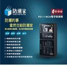 防潮家 電子防潮箱 【FD-118CA】 121L 電子防潮箱 精密指針型控濕 便利抽屜式拖拉層板 新風尚潮流